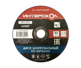 Шлифовальные диски для металла