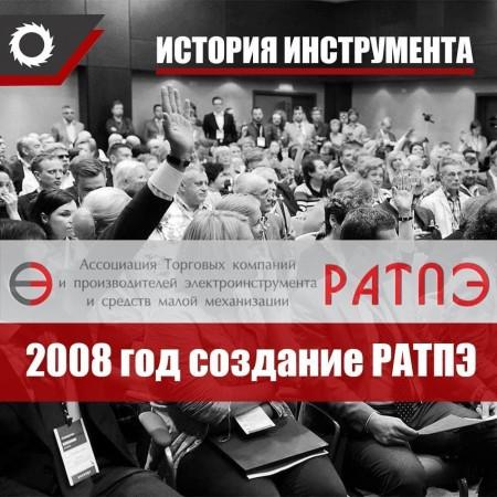2008 год - год основания РАТПЭ