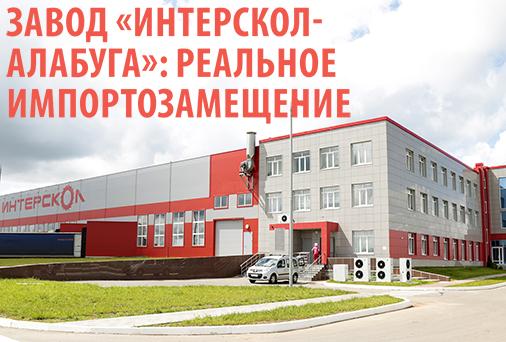Завод «ИНТЕРСКОЛ-Алабуга»: реальное импортозамещение