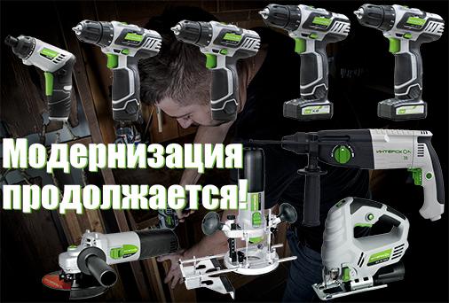 «ИНТЕРСКОЛ»: модернизация продолжается! Электроинструмент «Домашний мастер»