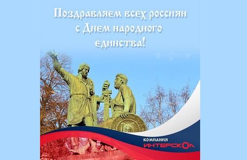 Компания «ИНТЕРСКОЛ» поздравляет всех россиян с Днем народного единства!