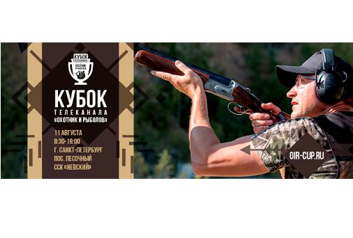 «ИНТЕРСКОЛ» вручил призы охотникам