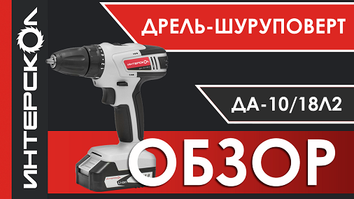 Видеообзор аккумуляторной дрели-шуруповерта ДА-10/18Л2