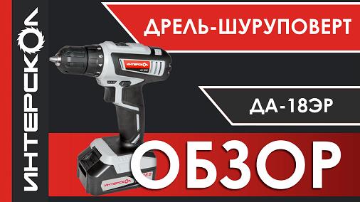 Видеообзор аккумуляторной дрели-шуруповерта ДА-18ЭР