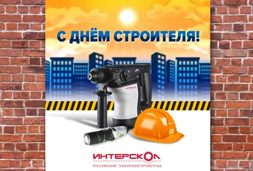 «ИНТЕРСКОЛ» поздравляет с Днем строителя!