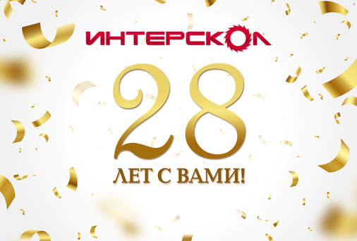 Компании «ИНТЕРСКОЛ» - 28 лет!