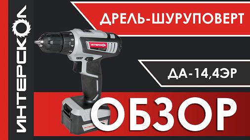 Видеообзор аккумуляторной дрели-шуруповерта ДА-14,4ЭР