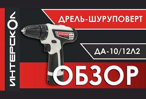 Видеообзор дрели-шуруповерта ДА-10/12Л2