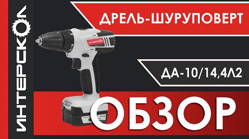 Видеообзор аккумуляторной дрели-шуруповерта ДА-10/14,4Л2