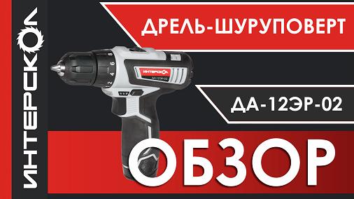 Вышел видеообзор дрели-шуруповерта ДА-12ЭР-02!