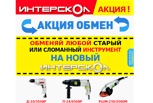 Летняя акция «ИНТЕРСКОЛ»!