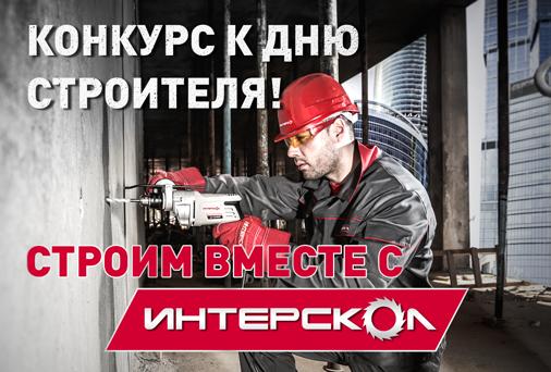 Конкурс «ИНТЕРСКОЛ» в соцсетях Facebook и «Одноклассники»