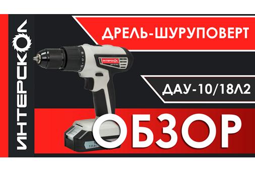 Видеообзор ударной аккумуляторной дрели-шуруповерта ДАУ-10/18Л2