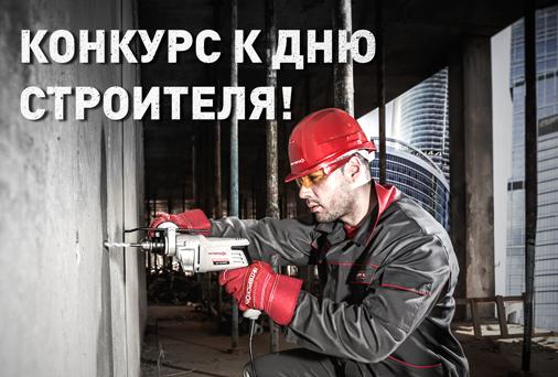 Конкурс «ИНТЕРСКОЛ» ВКонтакте