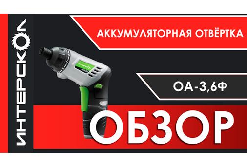 Видеообзор аккумуляторной отвертки ОА-3,6ф