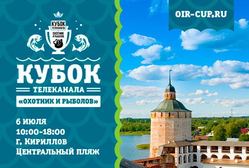 «ИНТЕРСКОЛ» приглашает: Кубок Телеканала «Охотник и рыболов»