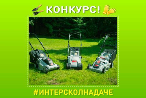 «ИНТЕРСКОЛ» на даче: конкурс в Instagram продлен!
