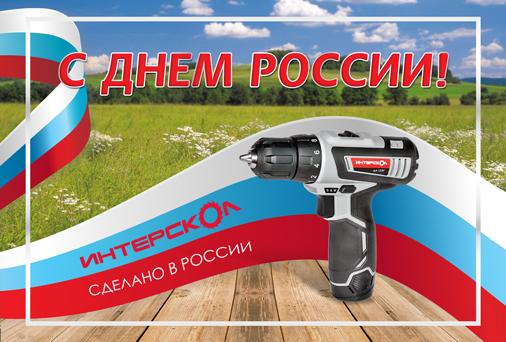 «ИНТЕРСКОЛ» поздравляет с Днем России!