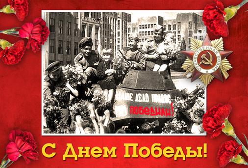 «ИНТЕРСКОЛ» поздравляет с Днем Победы!