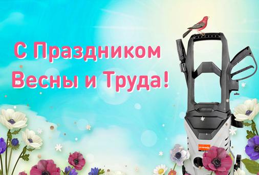 АО «ИНТЕРСКОЛ» поздравляет с Праздником Весны и Труда!