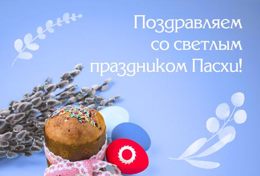 Поздравляем с православной Пасхой!