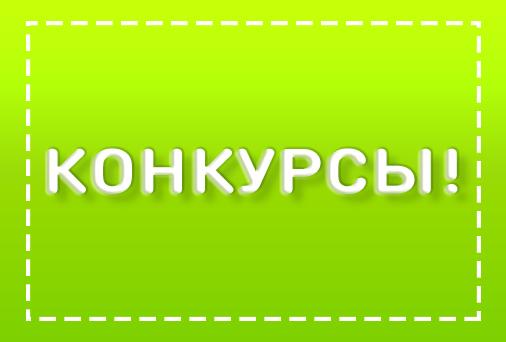 Весенние конкурсы от «ИНТЕРСКОЛ»