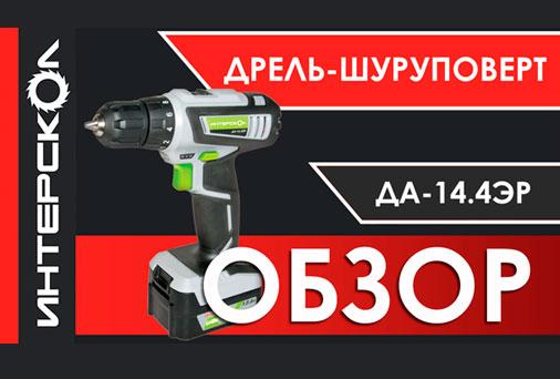 Обзор аккумуляторной дрели ДА-14,4ЭР