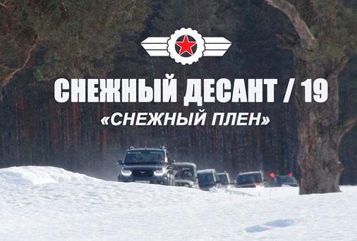 «Снежный десант» с «ИНТЕРСКОЛ»