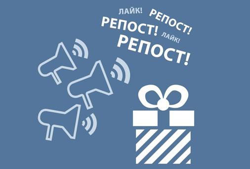 Новый конкурс компании «ИНТЕРСКОЛ» в ОК, FB и Инстаграм