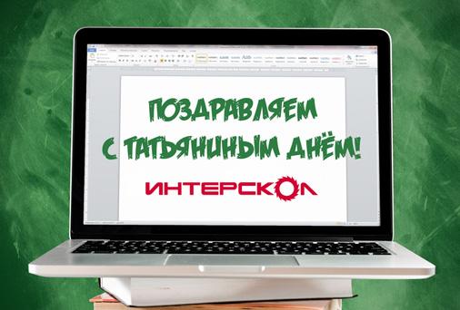 Компания «ИНТЕРСКОЛ» поздравляет с Татьяниным днем!