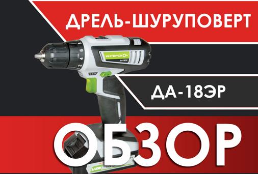 Опубликован видеообзор аккумуляторной дрели-шуруповерта ДА-18ЭР