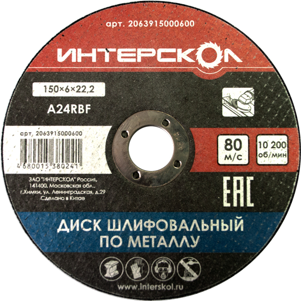 Диски абразивные шлифовальные ИНТЕРСКОЛ Шлифовальный диск для металла 230 мм