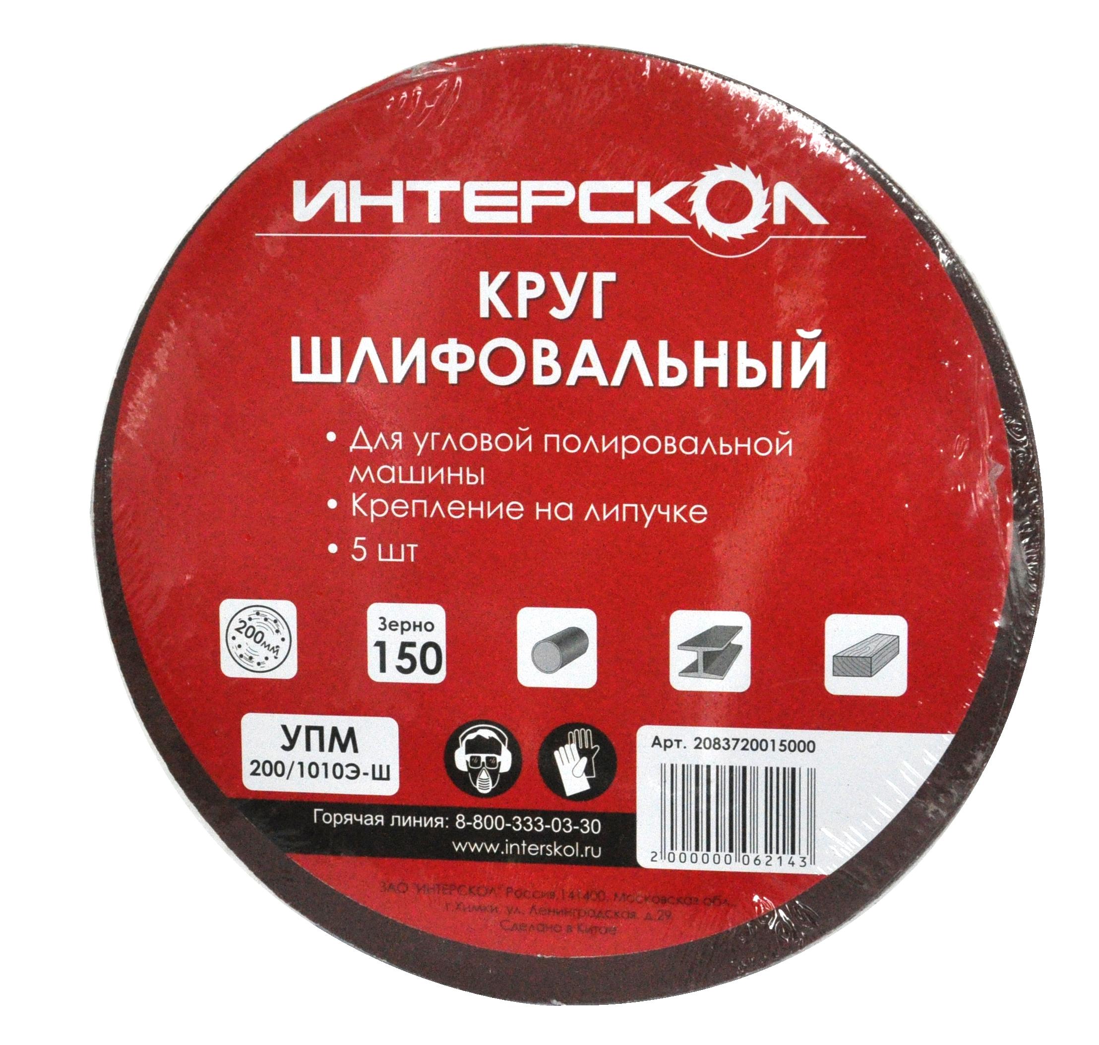 Шлифовальные материалы ИНТЕРСКОЛ Круги шлифовальные D-150 мм