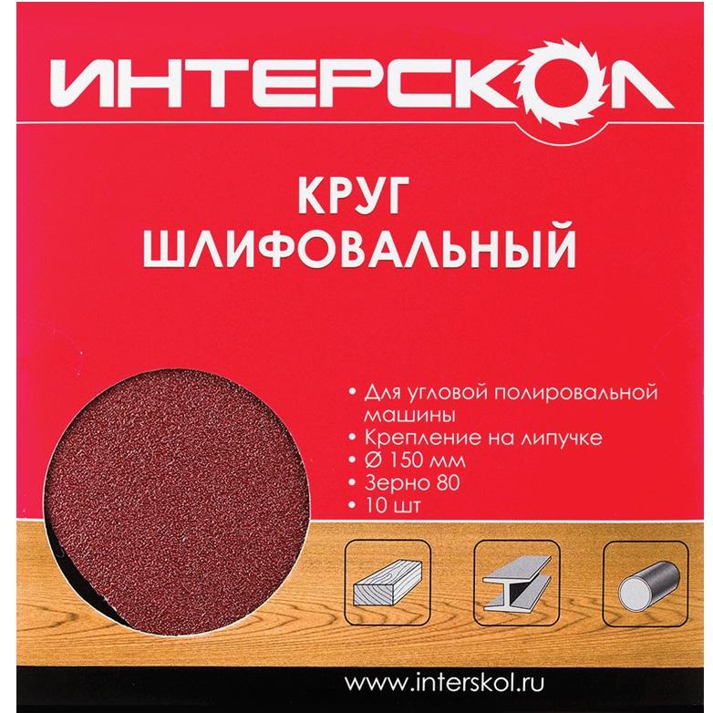 Шлифовальные материалы ИНТЕРСКОЛ Круги шлифовальные для УПМ 180